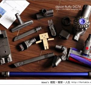 【開箱】dyson fluffy DC74 無線手持式吸塵器超方便!各種吸頭一次到位!