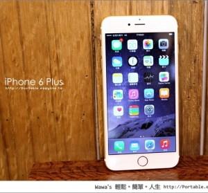 【開箱】iPhone 6 Plus 終於來了!使用心得、DIY 印製手機殼、相機拍照評測