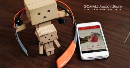 【開箱】GDMALL Audio i-Share 愛分享高階藍芽耳機,重回一起聽音樂的浪漫時光