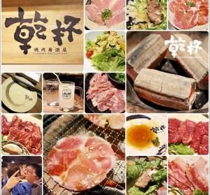 【台南】乾杯進軍台南!氣氛超級歡樂的平價燒肉居酒屋!(安平店)