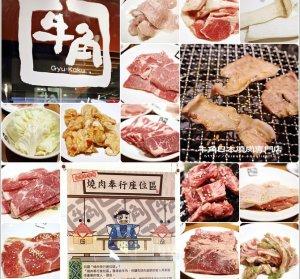 【台南】牛角日本燒肉專門店,平日限定燒肉吃到飽!(南紡夢時代)