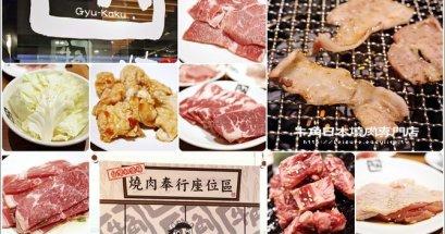 牛角日本燒肉專門店 南紡夢時代