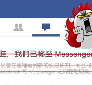 【Android】Facebook Chat Re-Enabler 重新啟用 Facebook 的訊息功能