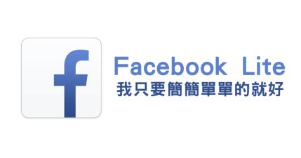 【Android】Facebook Lite 輕量版,省資源、省空間、省流量(apk下載)