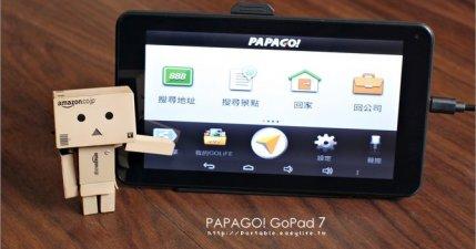 【開箱】PAPAGO! GoPad 7 是導航也是平板,七吋大螢幕實在有夠好用!