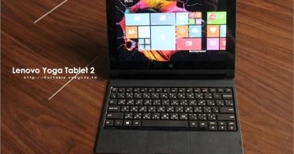 【開箱】Lenovo Yoga Tablet 2 10 吋 Windows 平板,輕巧方便高續航力!