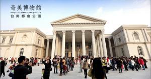 台南最近的兩件大事情,一件就是南紡夢時代開幕,再來就是奇美博物館正式營運先前透過朋友的關係,之前就曾經進去過參觀了一下,那時候不用人擠人頗舒...
