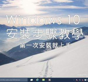 Windows 10 安裝步驟教學,第一次安裝就上手!