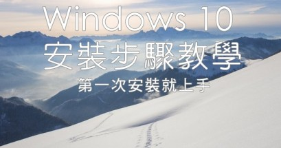 Windows 10安裝步驟街學