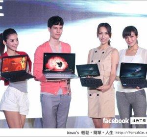 ASUS 產品發表會 Transfomer Book T100 Chi、T300 Chi、ZenBook UX305、ZenBook Pro UX501,技術細節令人讚賞