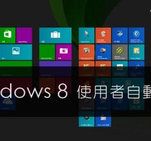 【教學】Windows 8 使用者自動登入的設定方式