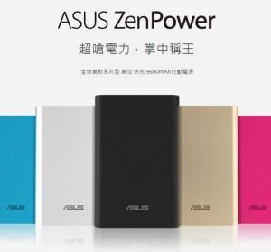 ASUS ZenPower 容量 9600mAh 價格 449 元,黑色尊絕版 499 元在這裡!