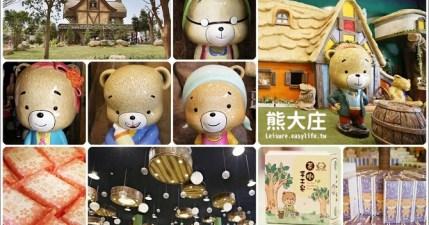 【嘉義】熊大庄主題觀光工廠園區,試營運人潮就大爆滿啦!