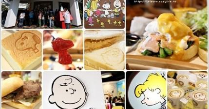 【高雄】查理布朗咖啡 Charlie Brown Café 人氣超夯的史努比餐廳