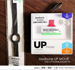 【開箱】Jawbone UP Move 帶在腰間的運動手環,合理的價格更加親民,與 UP24 比一比