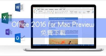Mac 用戶福利來也!Office 2016 for MAC Preview 版免費下載安裝,文書軟體一次搞定!