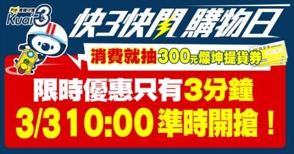 3/3 燦坤快3快閃日,每幾分鐘就一波特惠商品,特價清單流出!