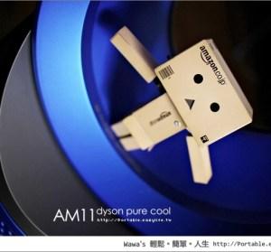 【開箱】Dyson pure cool AM11 空氣清淨氣流倍增器,自然風的感覺超舒服~