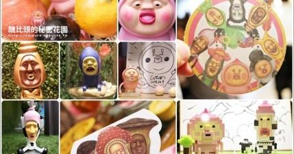 【台北】醜比頭的秘密花園輕食咖啡,醜到翻過去!就是有人愛!