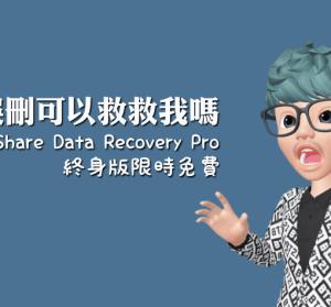 【限時免費】TogetherShare Data Recovery 專業版救援軟體,終身版價值 69.95 美金