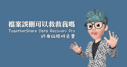 限時免費 TogetherShare Data Recovery 7.0 專業版救援軟體,終身版價值 69.95 美金