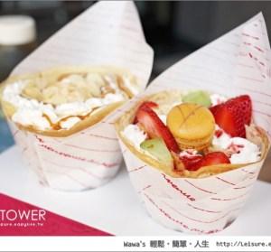 【高雄左營】FUN TOWER 明華旗艦店盛大開幕!最好吃的日式可麗餅來也~