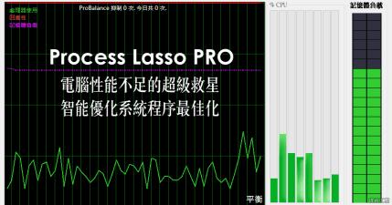 【限時免費】Process Lasso PRO 電腦性能不足的超級救星,智能優化系統程序最佳化