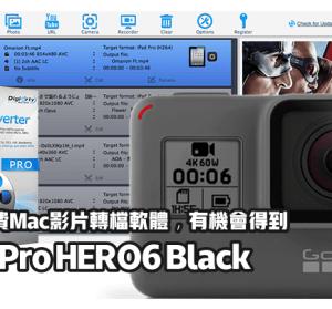 【限時免費加碼】MacX Video Converter Pro 支援 4K 高畫質影片轉檔工具,抽 GoPro HERO6 Black!