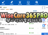 【限時免費】Wise Care 365 PRO 5.3.2 我們都要是專業的!清理電腦沒煩惱