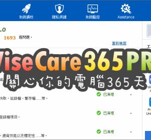 【限時免費】Wise Care 365 PRO 4.8.7 我們都要是專業的!清理電腦沒煩惱