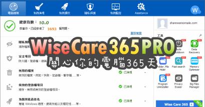 2021 Wise Care 365 PRO 免安裝已註冊專業版直接下載