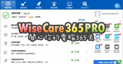限時免費 Wise Care 365 PRO 5.6.1 我們都要是專業的!清理電腦沒煩惱