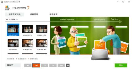 限時免費 reaConverter 7.641 圖片影像批次轉檔的專家級工具,中文語系快速上手