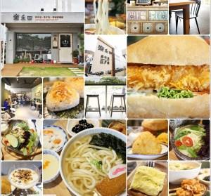 【台南】樂禾田早午餐、日夕食、手燒厚鬆餅,復刻版高雄初日咖啡