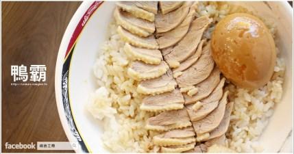 【台南】鴨霸當歸鴨,鴨肉飯 50 元美味份量十足,還有加滷蛋唷!