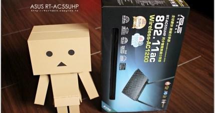 【開箱】ASUS RT-AC55UHP 雙頻 AC1200 無線分享器,這麼長的天線想嚇誰啊!