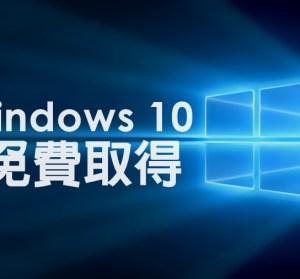 有解!免費取得 Windows 10 的障礙,根本看不到通知視窗