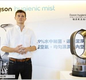 Dyson 新推出增濕氣流倍增器,世界首款具紫外線殺菌功能的潔淨霧化扇