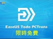 限時免費 EaseUS Todo PCTrans PRO 10.5 電腦資料轉移神之手!換電腦交換資料時的必備工具