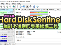 限時免費 Hard Disk Sentinel 5.50 硬碟健康助手,預估硬碟剩餘壽命,專業級工具一定要擁有