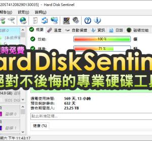 【限時免費】Hard Disk Sentinel 5.01 硬碟健康助手,預估硬碟剩餘壽命,專業級工具一定要擁有