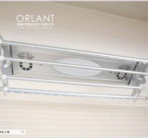 【開箱】歐蘭特 OT-12-SL 電動遙控升降曬衣架,電動真的真的好方便唷!