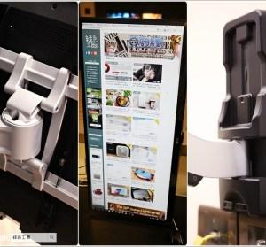 【開箱】HE 電腦螢幕手臂,這是一種用過就會愛上的使用模式!