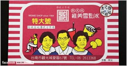 【台南】觀光城維美雪乳冰、煮泡麵的始祖,在外頭吃泡麵別有一番趣味啊!