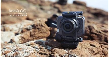 【開箱】BenQ QC1 運動攝影機,4G LTE 現場直播超方便,即時預覽遙控手錶十分有型