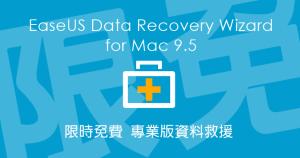 前陣子分享了 EaseUS Data Recovery Wizard Windows 版本的限時免費活動,官方聽到了大家需要 Mac 版本的...