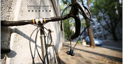 【開箱】Samsung Level U 頸環式無線藍牙耳機,輕巧時尚隨身帶著走