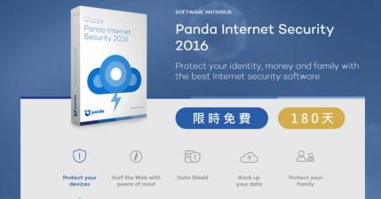 【限時免費】Panda Internet Security 2016 防毒軟體 180 天試用授權,半年後再來想辦法^^