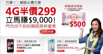 【限時半價】遠傳網路門市限定方案,4G 半價 299 立刻賺 9000 元!