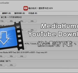 【限時免費】MediaHuman YouTube Downloader 線上影音下載與轉檔工具,免安裝已註冊版